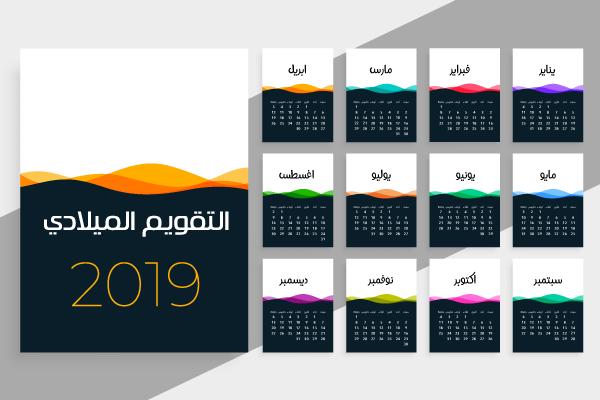 الشهور الميلادية لعام 2019