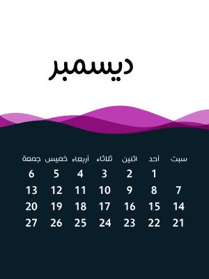 تقويم شهر ديسمبر لعام 2019