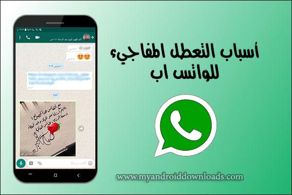 سبب عطل الواتساب الاخير 2019 Whatsapp drop
