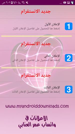 واتساب عمر ذياب العنابي