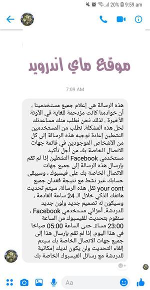 عطل الفيسبوك 2019