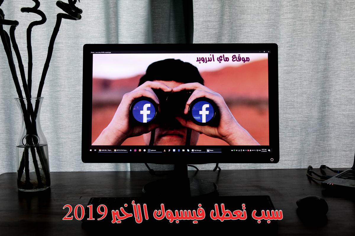 سبب عطل الفيسبوك الاخير 2019 Facebook drop
