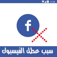 عطل الفيسبوك facebook