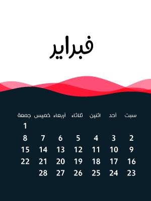 تقويم شهر فبراير لعام 2019
