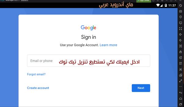 التسجيل في حسابك في جوجل لتحميل تيك توك للكمبيوتر