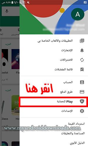 اختيار حماية play لتسهيل تثبيت واتساب حواء اخر اصدار