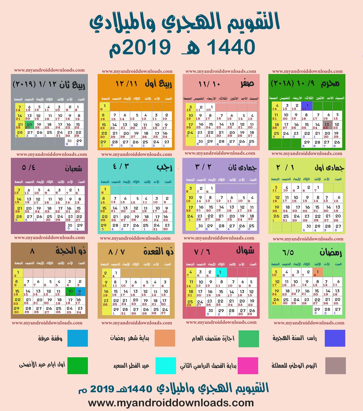 التقويم الهجري والميلادي 2019