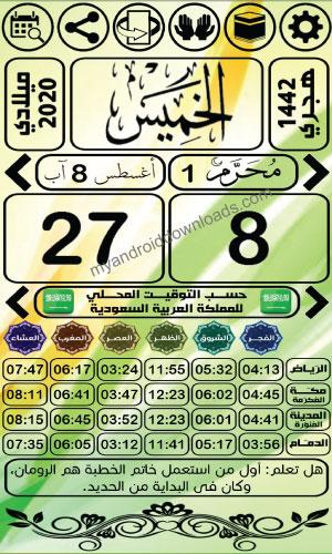 التقويم الهجري 1442 والميلادي 2021