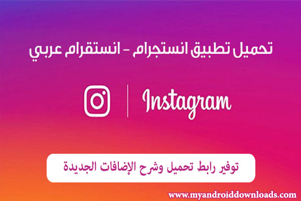 تحميل برنامج انستقرام عربي للموبايل مجانا ، تحميل انستقرام عربي برابط مباشر