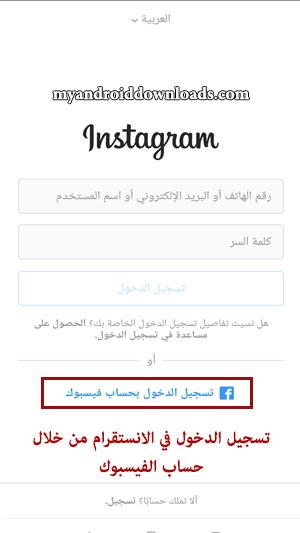 تسجيل الدخول في الانستقرام من خلال حساب الفيسبوك الخاص بك