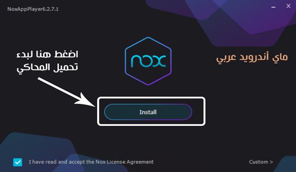 تثبيت محاكي nox لتحميل تيك توك للكمبيوتر