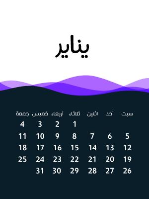 تقويم شهر يناير لعام 2019