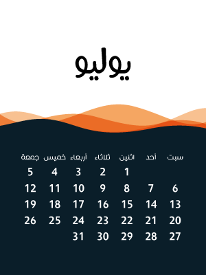 تقويم شهر يوليو لعام 2019