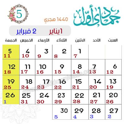 تقويم شهر جمادى أول 1440 - 2019