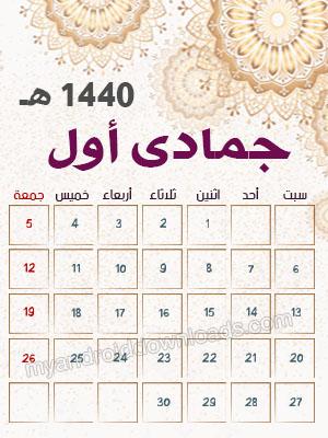 تقويم شهر جمادى أول لعام 1440 هجري