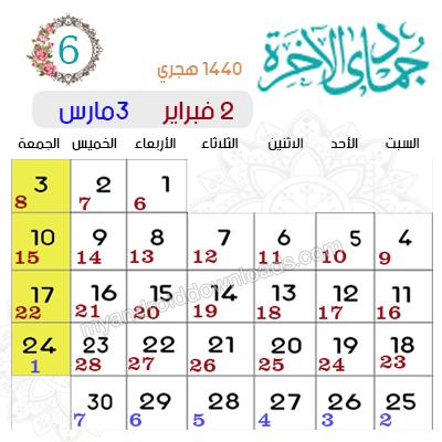 تقويم شهر جمادى الاخرة 1440 - 2019