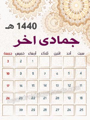 تقويم شهر جمادى اخر لعام 1440 هجري