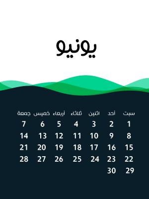 تقويم شهر يونيو لعام 2019