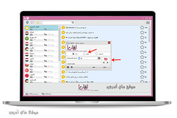 خطوات تسجيل بسيطة بعد تحميل برنامج لقانا للكمبيوتر