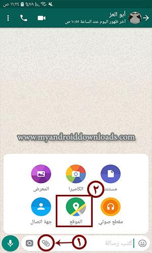 امكانية ارسال الموقع الجغرافي عن طريق الواتساب الجديد اخر اصدار