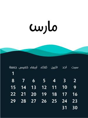 تقويم شهر مارس لعام 2019