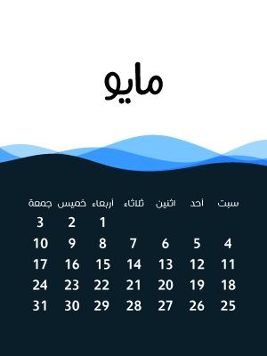 تقويم شهر مايو لعام 2019