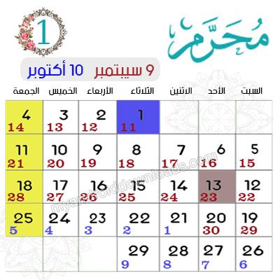 تقويم شهر محرم 1440 - 2018
