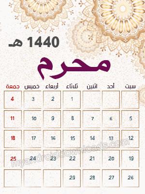 تقويم شهر محرم لعام 1440 هجري