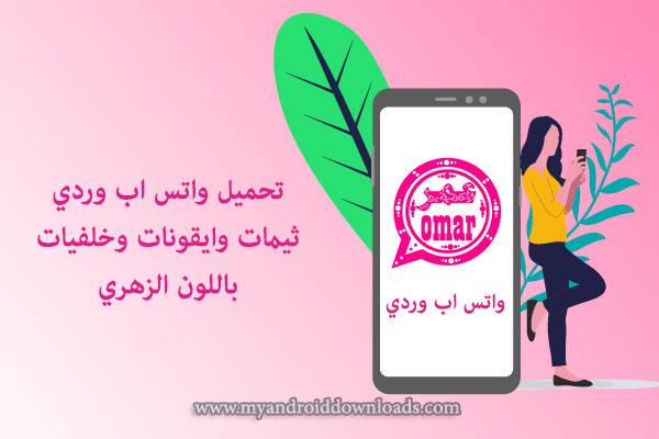 تنزيل واتساب عمر الوردي اخر اصدار 2020 Whatsapp Plus Pink