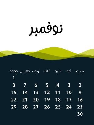 تقويم شهر نوفمبر لعام 2019