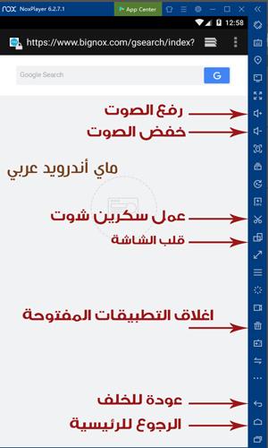 الاعدادات في محاكي الاندريد nox المستخدم لتحميل تيك توك للكمبيوتر
