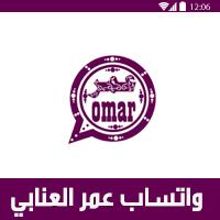 تحميل واتساب عمر العنابي اخر اصدار الجديد obwhatsapp