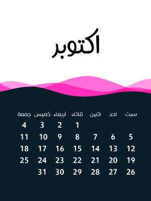 تقويم شهر اكتوبر لعام 2019