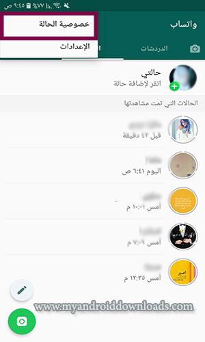 خصوصية الحالة في حالات الواتس اب Whatsapp Status