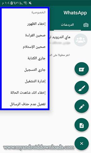 مميزات الخصوصية في الواتساب 2 لتشغيل رقمين واتس اب