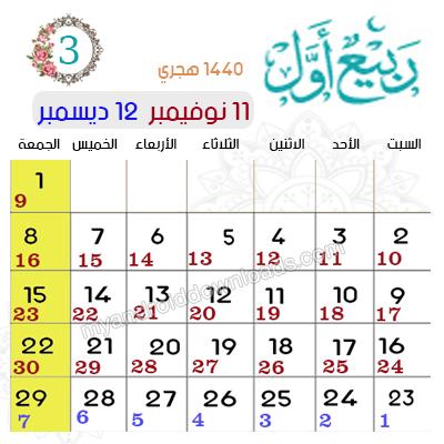 تقويم شهر ربيع أول 1440 - 2018