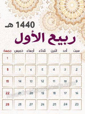 تقويم شهر ربيع أول لعام 1440 هجري