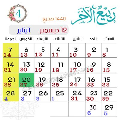 تقويم شهر ربيع اخر 1440 - 2018