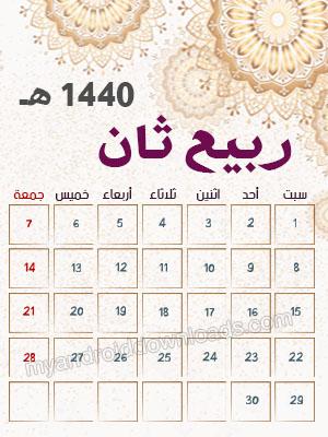 تقويم شهر ربيع ثاني لعام 1440 هجري