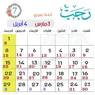 تقويم شهر رجب 1440 - 2019