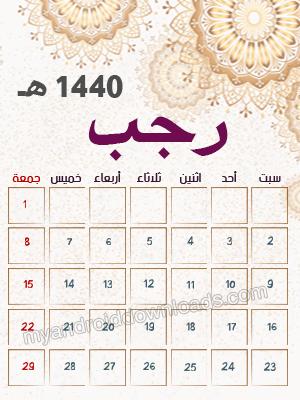 تقويم شهر رجب لعام 1440 هجري
