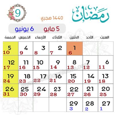 تقويم شهر رمضان 1440 - 2019