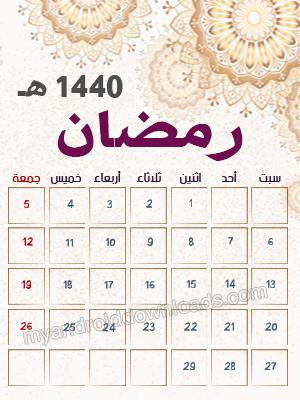 تقويم شهر رمضان لعام 1440 هجري
