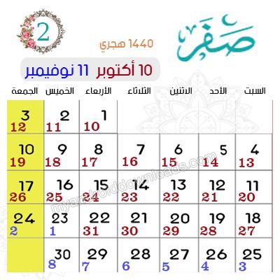 تقويم شهر صفر 1440 - 2018