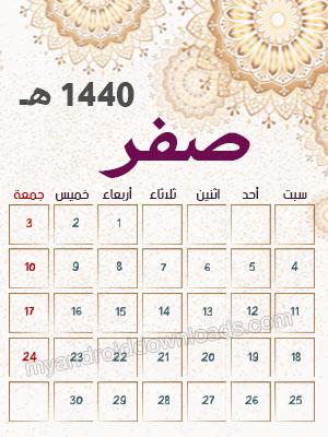 تقويم شهر صفر لعام 1440 هجري