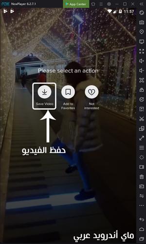حفظ الفيديو من تيك توك للكمبيوتر tik tok for computer