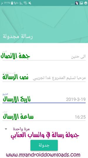 واتساب عمر العنابي whatsapp omar