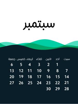 تقويم شهر سبتمبر لعام 2019
