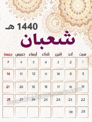تقويم شهر شعبان لعام 1440 هجري