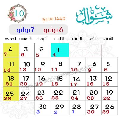 تقويم شهر شوال 1440 - 2019